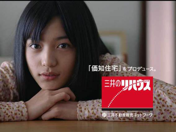 13代目リハウスガールの川口春奈...